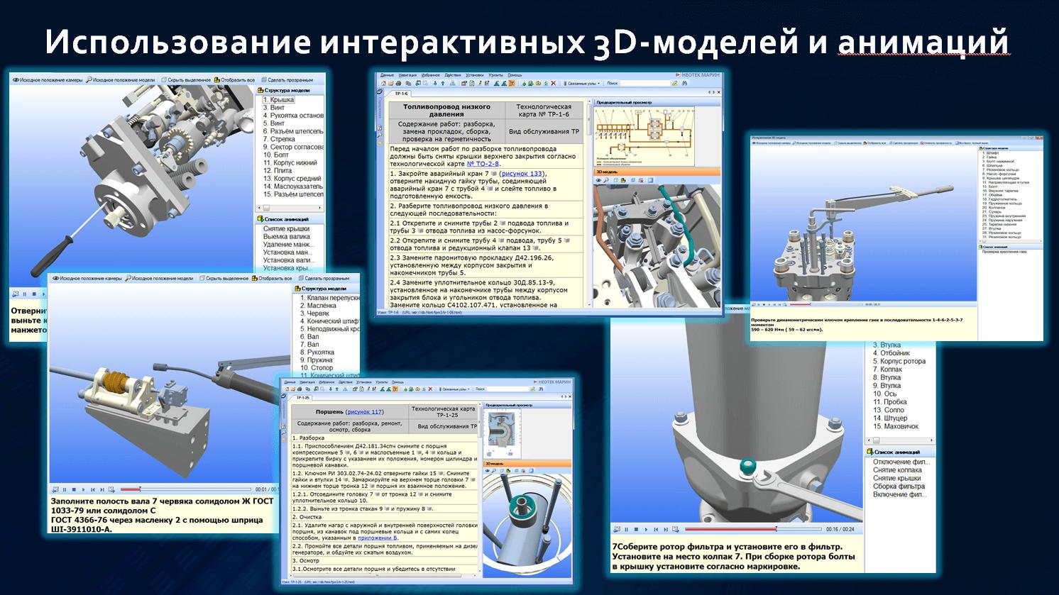 Интерактивные 3D-анимации операций технического обслуживания и ремонта