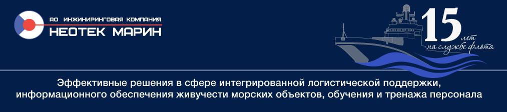 Инжиниринговая компания НЕОТЕК МАРИН